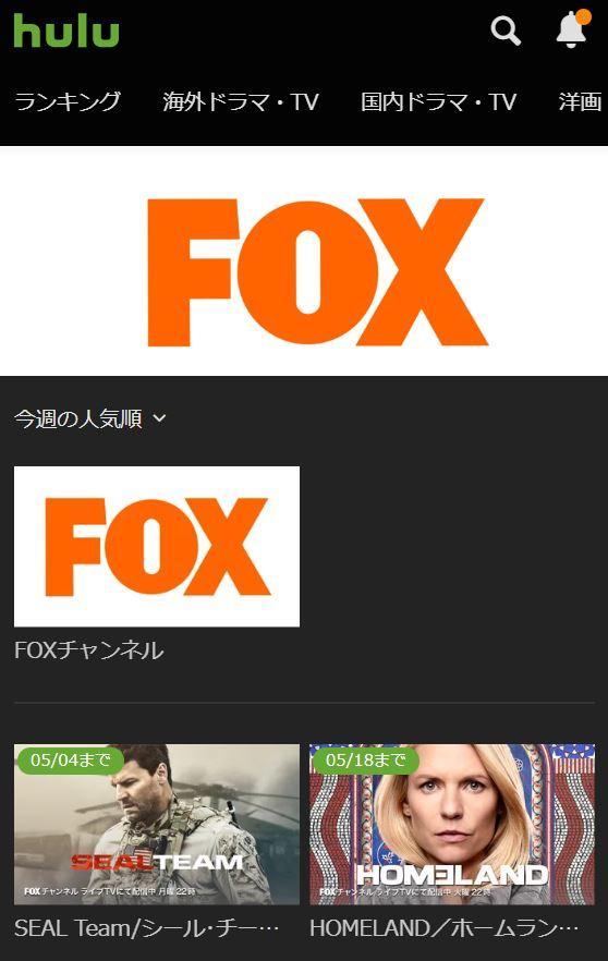 HuluならFOXチャンネルも無料期間中に見放題