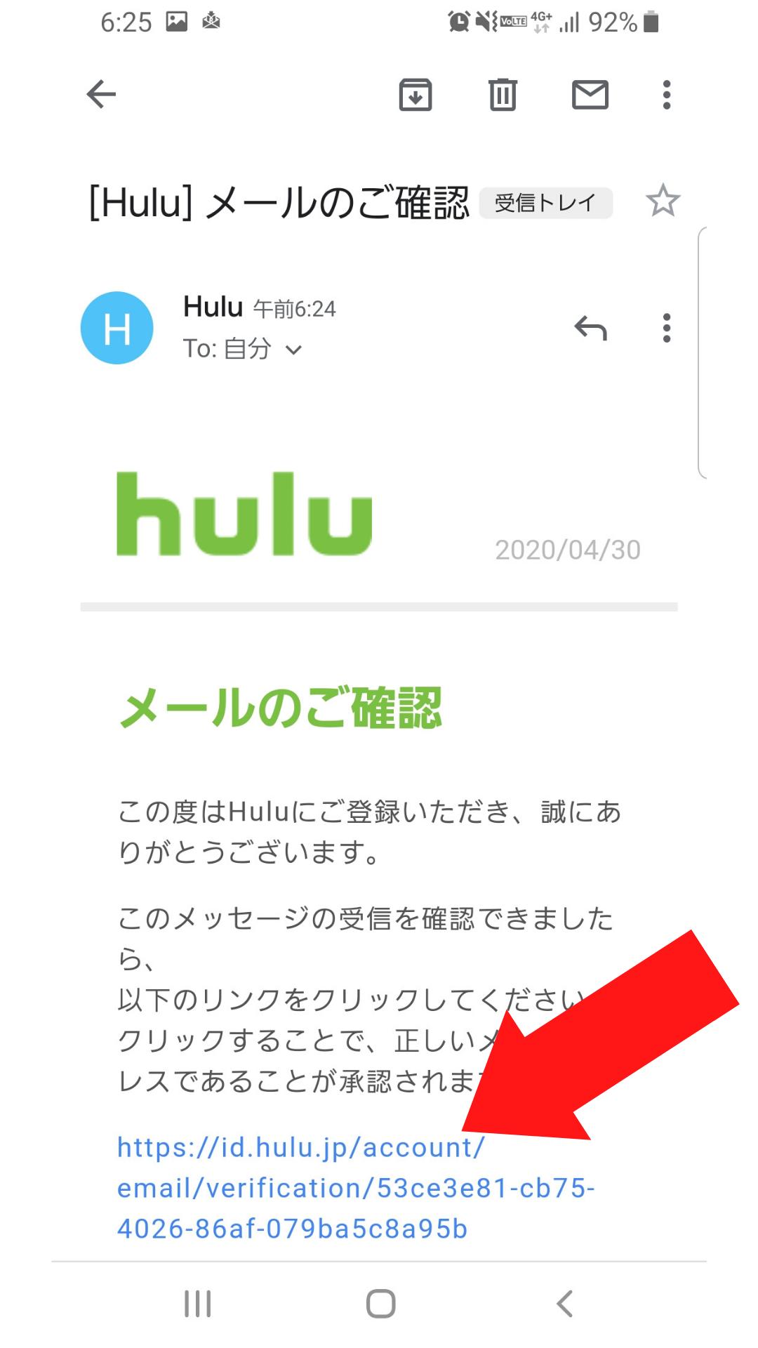 認証メールからURLをクリック