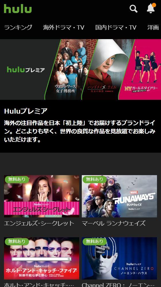 Huluプレミアムで日本初上陸の最新海外ドラマが一足先に見られる