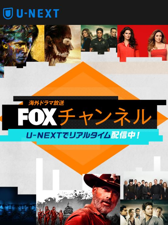 U-NEXTでリアルタイムでFOXチャンネルが見られる