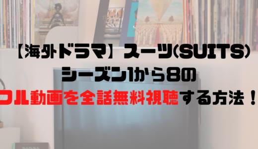 【海外ドラマ】スーツ(SUITS)シーズン1から8のフル動画を全話無料視聴する方法!