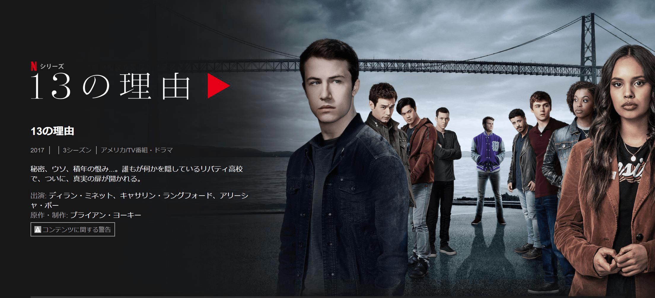 Netflixで配信されている13の理由