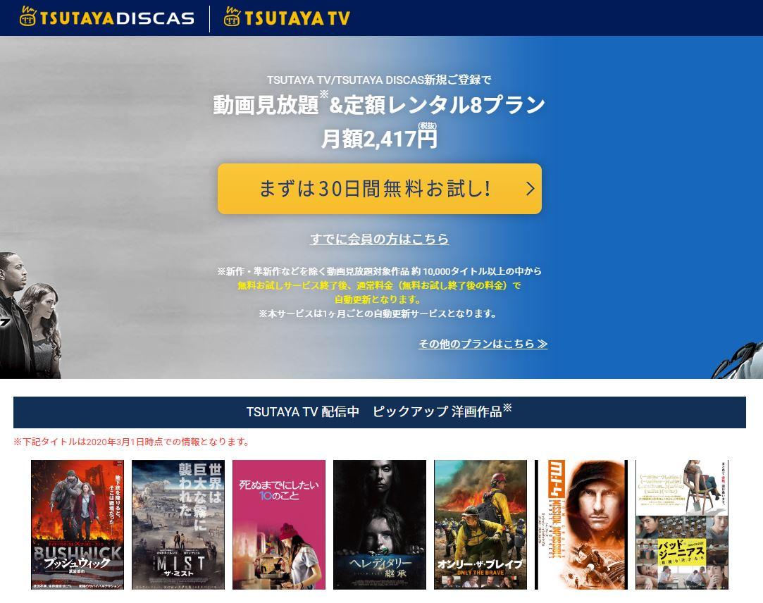 TSUTAYA TV・TSUTAYA DISCASは30日間無料で使える