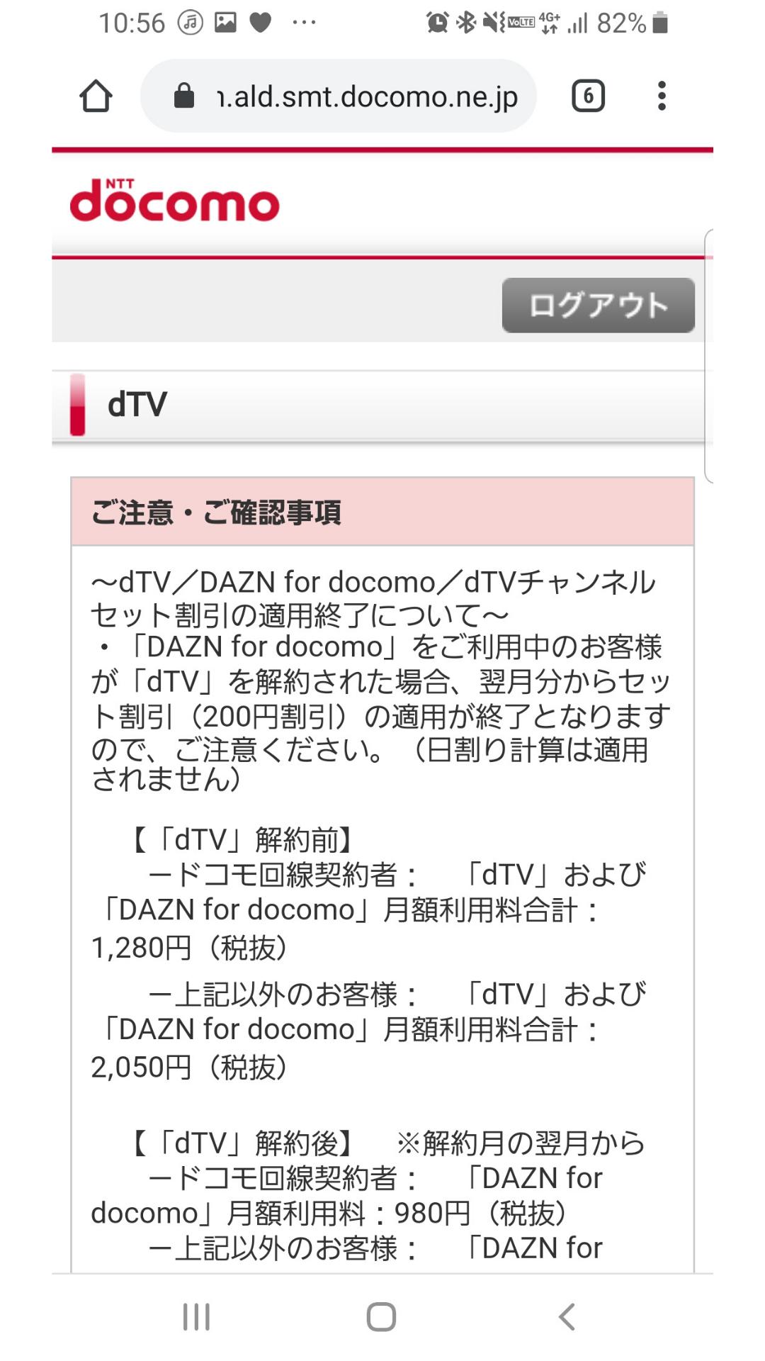 dTVの注意・確認事項を確認する