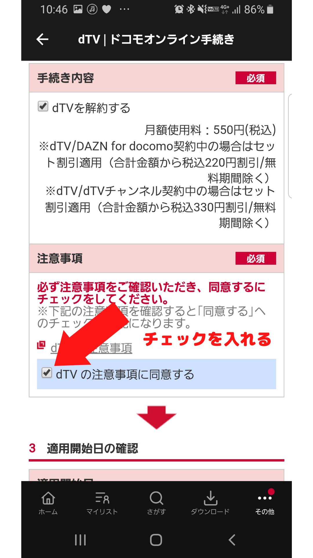 dTVの注意事項に同意するにチェックを入れる