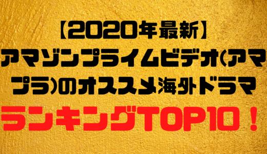 【2020年最新】アマゾンプライムビデオ(アマプラ)のオススメ海外ドラマランキングTOP10!