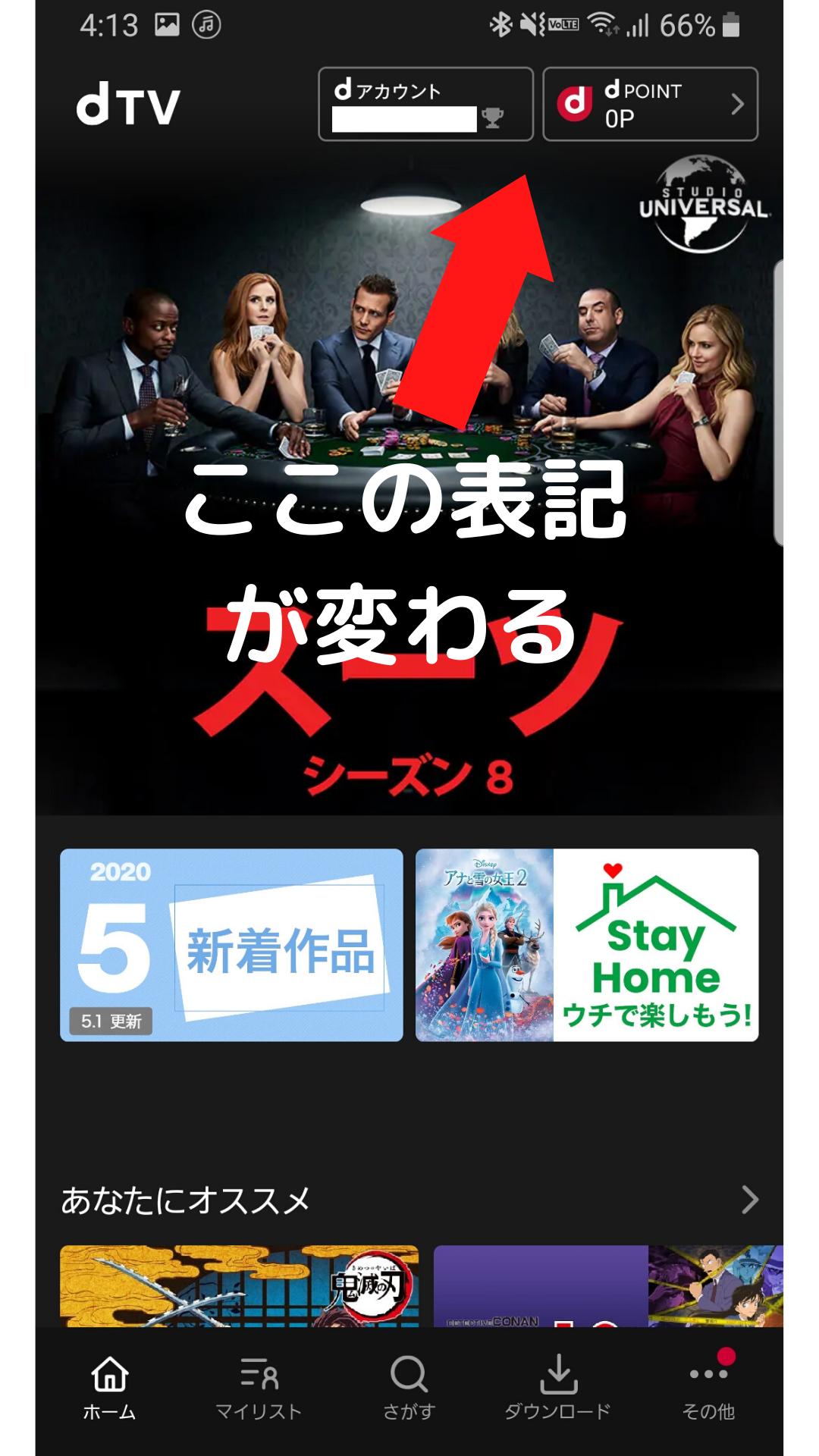 ログイン完了でdTVアプリで動画の視聴が可能になる