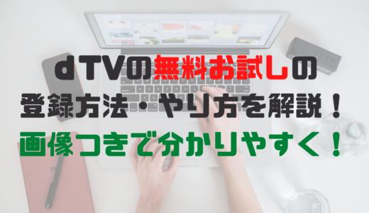 dTVの無料お試しの登録方法・やり方を解説!手順を画像つきで分かりやすく!