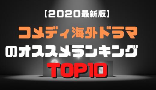【2020最新】コメディ海外ドラマのオススメランキングTOP10!