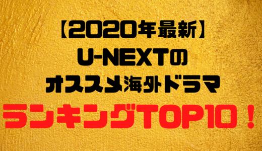 【2020最新】U-NEXTのおすすめ海外ドラマランキングTOP10!