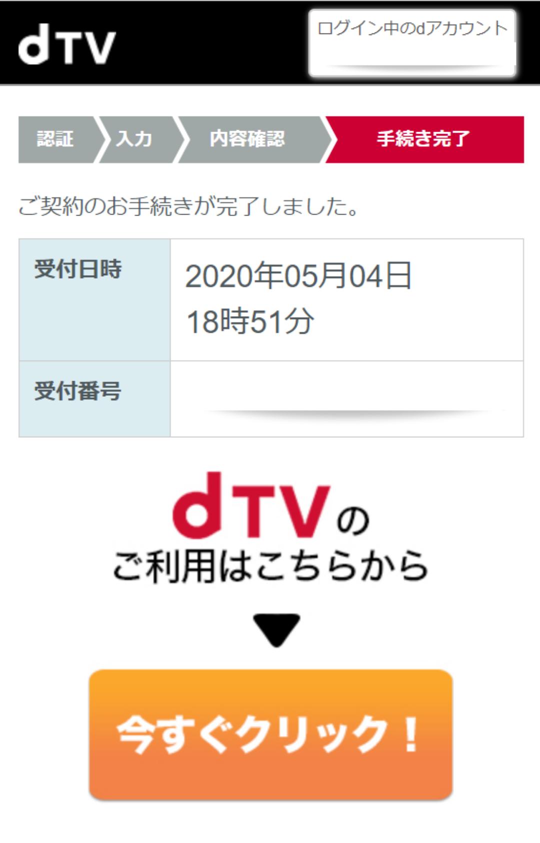 dTVの31日間無料お試しへの登録が完了
