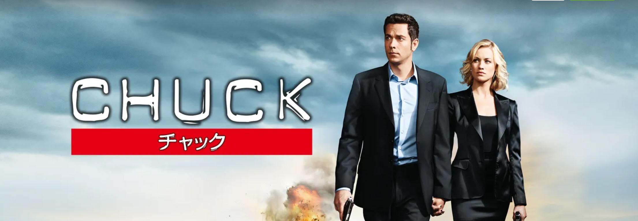 CHUCK/チャックがコメディ海外ドラマオススメランキング5位