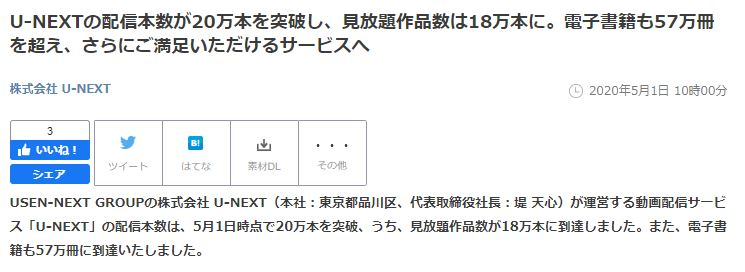 U-NEXTの動画配信数が20万本を超えたことがPRTIMESで紹介された