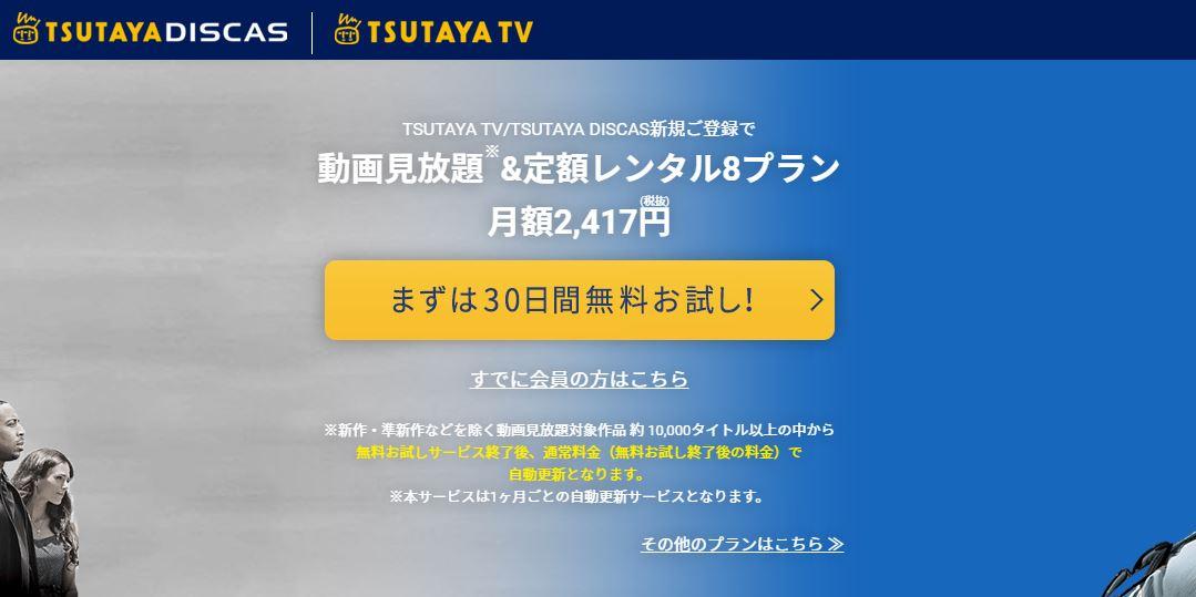 TSUTAYA TV・TSUTAYA DISCASのサービスプランを使えば海外ドラマ「THE 100(ハンドレッド)」のシーズン1~6の全話が無料視聴できる