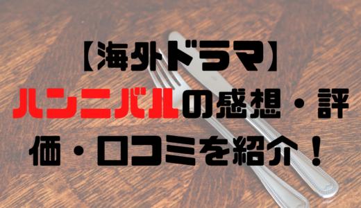 【海外ドラマ】ハンニバルの感想・評価・口コミを紹介!