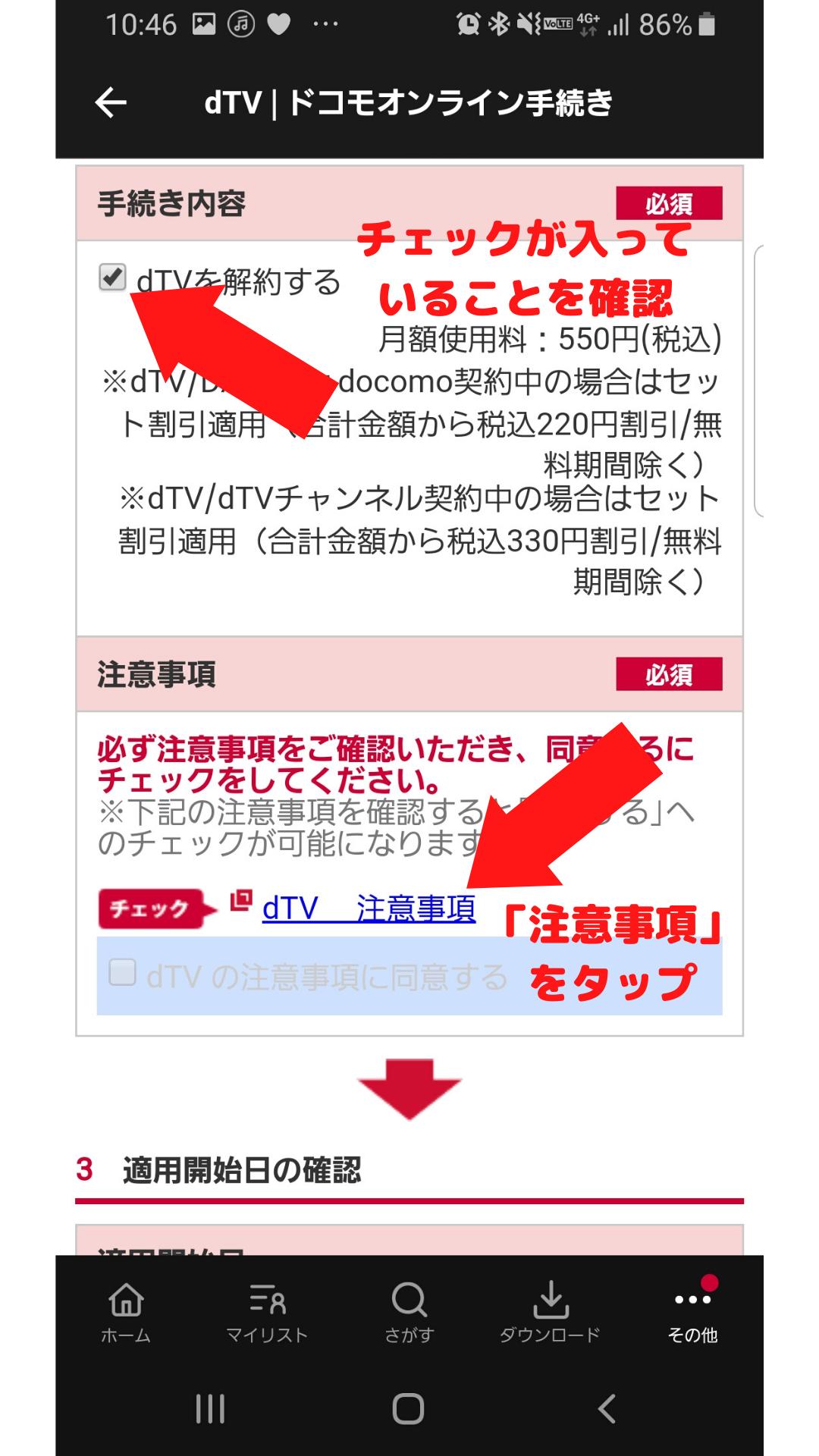 dTVを解約するにチェックが入っていることを確認し、dTVの注意事項をタップ