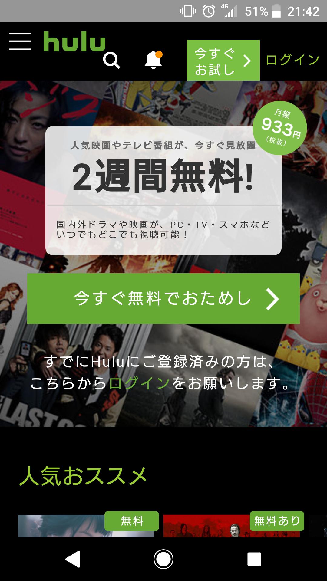 Huluは2週間無料で海外ドラマがダウンロードできる