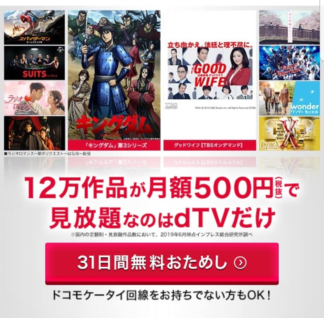 dTVは31日間無料お試し期間があって海外ドラマがダウンロードできる