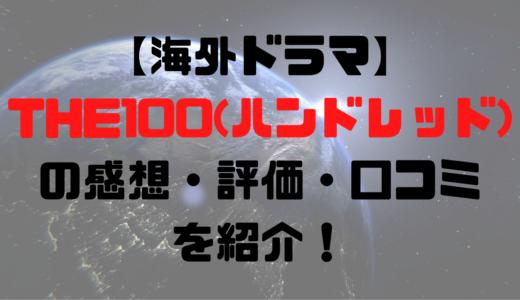 【海外ドラマ】THE100(ハンドレッド)の感想・評価・口コミを紹介!