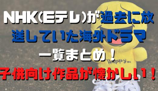 NHK(Eテレ)が過去に放送していた海外ドラマ一覧まとめ!子供向け作品が懐かしい!