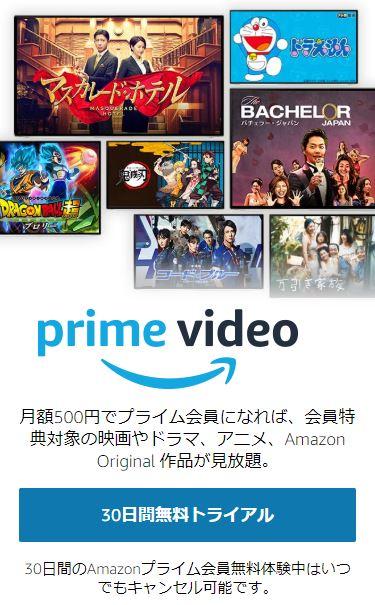Amazonプライムビデオが30日間無料お試しで使える