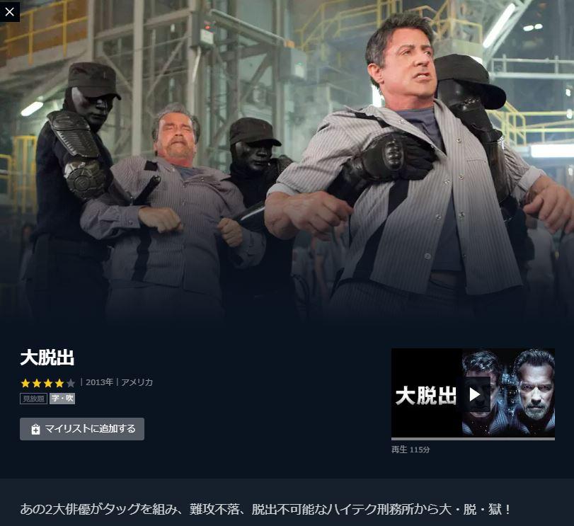 脱獄系映画で支持率が高かった大脱出がU-NEXTで無料視聴可能