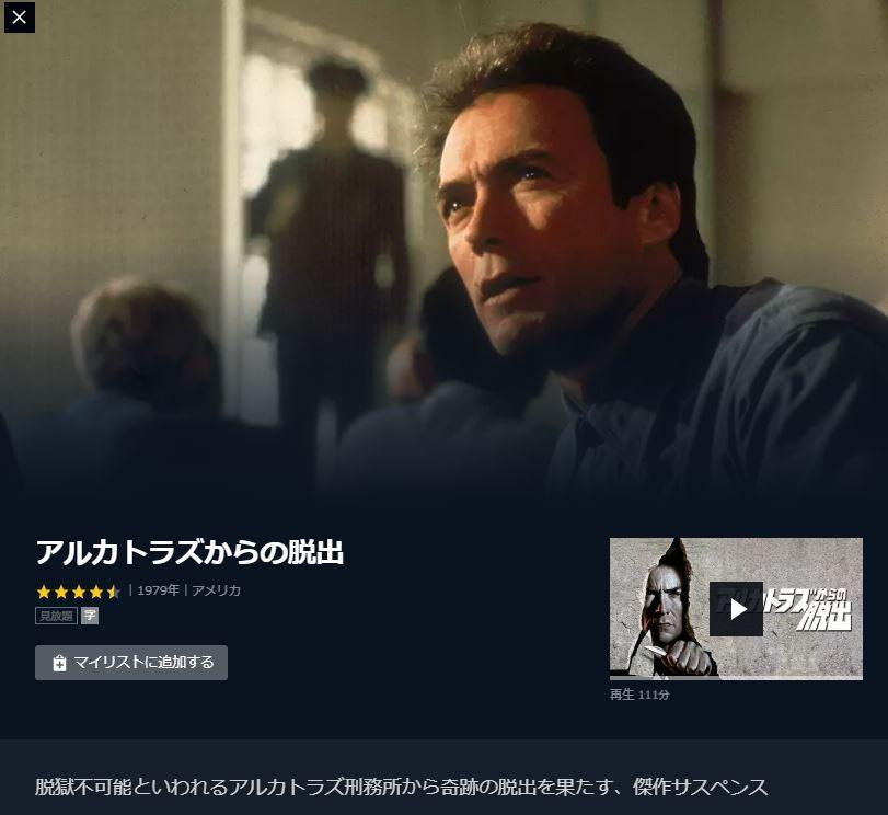 脱獄系映画で支持率が高かったアルカトラズからの脱出がU-NEXTで無料視聴可能