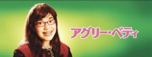 【2020最新】ヒューマンドラマ系海外ドラマオススメランキング第9位のアグリー・ベティ