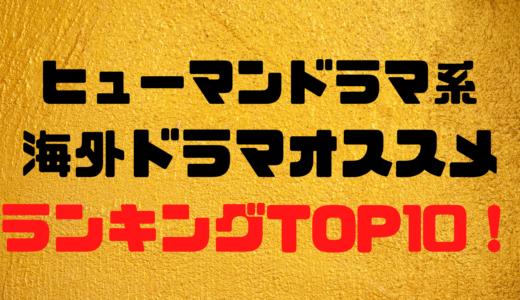 【2020最新】ヒューマンドラマ系海外ドラマオススメランキングTOP10!