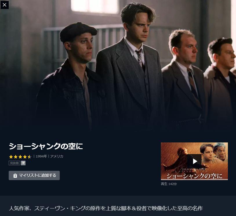 脱獄系映画で支持率が高かったショーシャンクの空にがU-NEXTで無料視聴可能