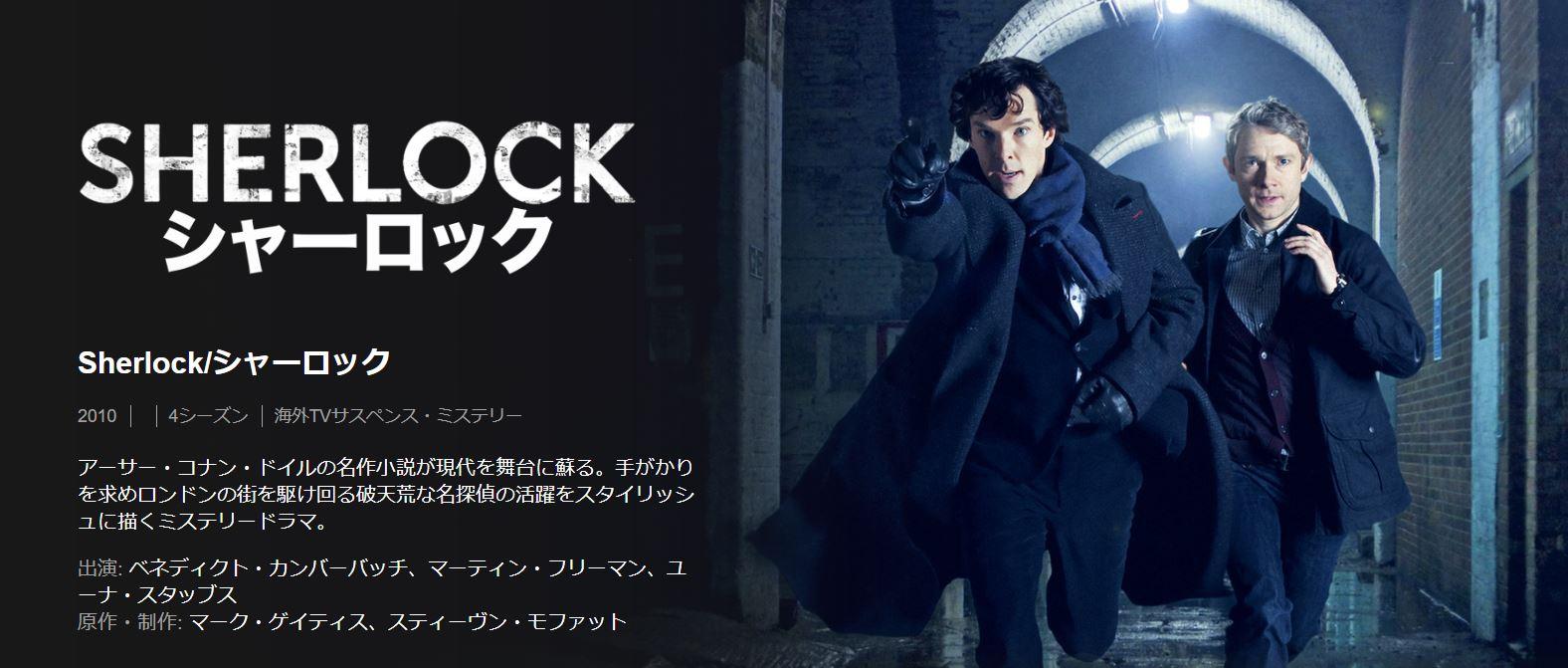 【2020年最新】サスペンス・ミステリー系海外ドラマオススメランキング第7位のシャーロック