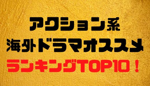 【2020最新】アクション系海外ドラマオススメランキングTOP10!