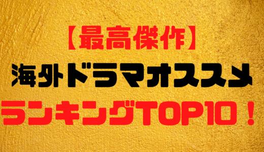 【最高傑作】海外ドラマオススメランキングTOP10!