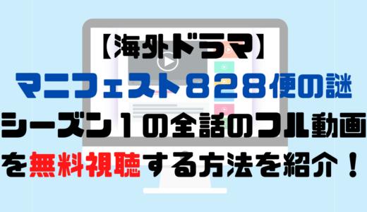【海外ドラマ】マニフェストのシーズン1の全話のフル動画を無料視聴する方法を紹介!
