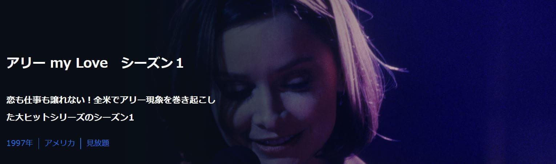 アリーmy Loveが完結済みオススメ海外ドラマランキング第9位