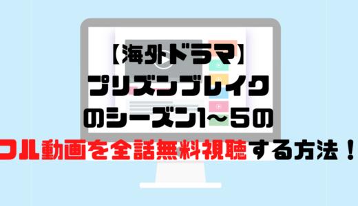 【海外ドラマ】プリズンブレイクのシーズン1~5のフル動画を全話無料視聴する方法!