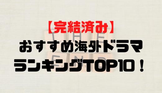 【2020年最新】完結済みおすすめ海外ドラマランキングTOP10!