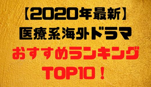 【2020最新】医療系海外ドラマのおすすめランキングTOP10!