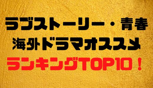 【2020最新】ラブストーリー・青春海外ドラマオススメランキングTOP10!