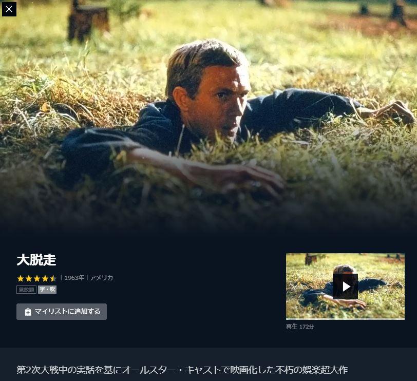 脱獄系映画で支持率が高かった大脱走がU-NEXTで無料視聴可能