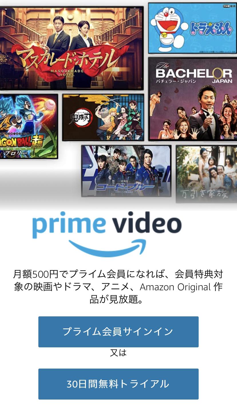 Amazonプライムビデオが30日間無料で使える