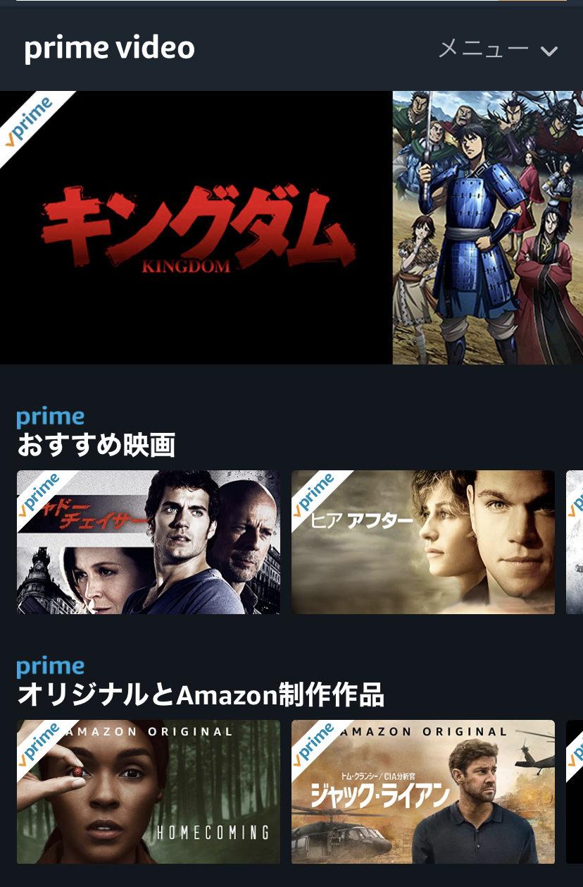 Amazonプライムビデオのトップ画像