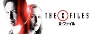 SF系海外ドラマランキング第2位のX-ファイル