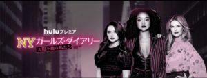 【2020最新】ラブストーリー・青春海外ドラマおすすめランキング第10位のNYガールズダイアリー