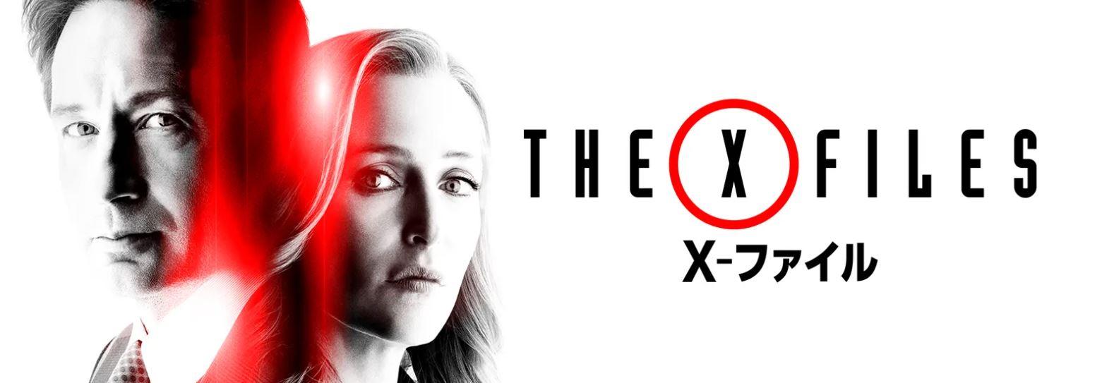 【2020最新】ホラー系海外ドラマオススメランキング第4位のXファイル