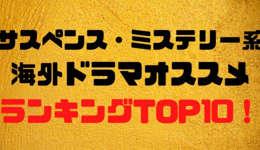 【2020年最新】サスペンス・ミステリー系海外ドラマオススメランキングTOP10!