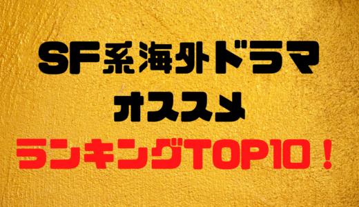 【2020最新】SF系海外ドラマオススメランキングTOP10!