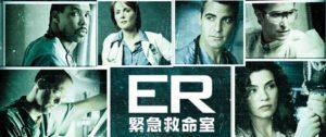 最高傑作海外ドラマランキング第6位の緊急救命室