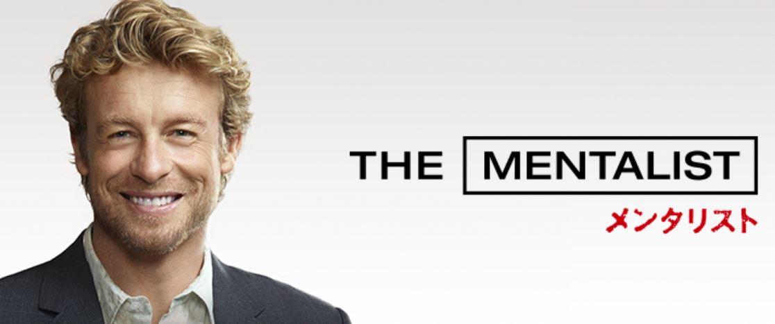 【2020年最新】サスペンス・ミステリー系海外ドラマオススメランキング第4位のメンタリスト