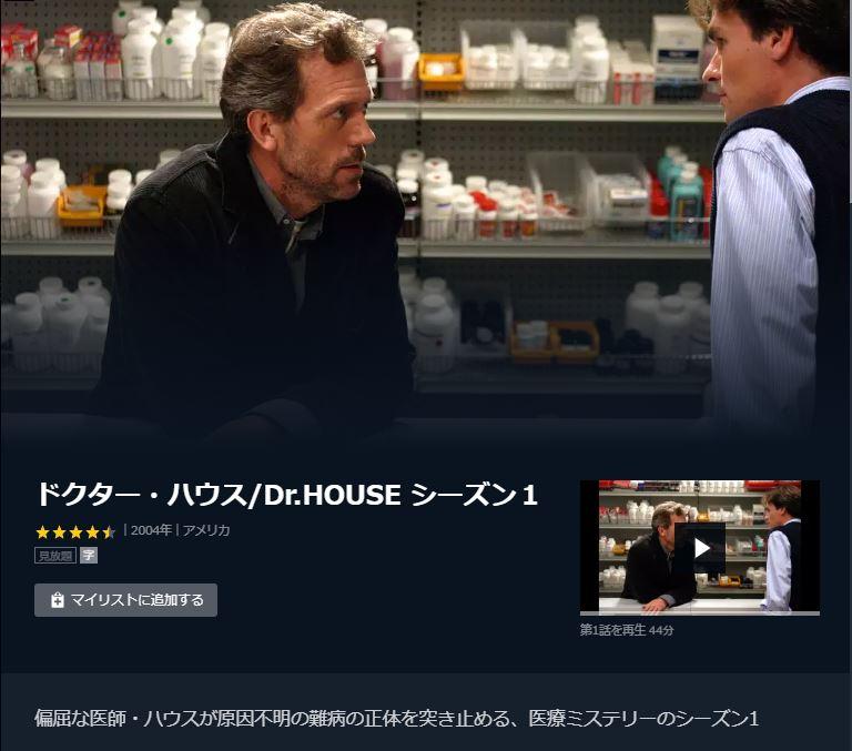 医療系海外ドラマおすすめランキング第9位のドクターハウス